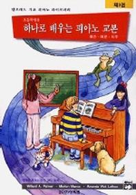 알프레드 하나로 배우는 피아노 교본 3권:레슨.이론.독주