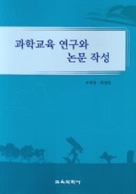 과학교육 연구와 논문 작성