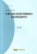 전기통신시장의 사전규제 및 역무분류제도의 개선에 관한 비교법적 연구