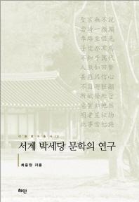 서계 박세당 문학의 연구