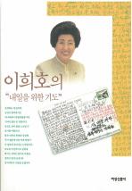 김대중 이희호의 내일을 위한 기도
