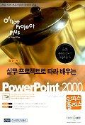 실무 프로젝트로 따라 배우는 POWERPOINT 2000