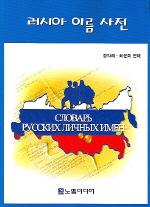 러시아 이름 사전