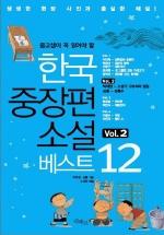 중고생이 꼭 읽어야 할 한국중장편소설 베스트 12 VOL. 2