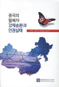 중국의 탈북자 강제송환과 인권실태