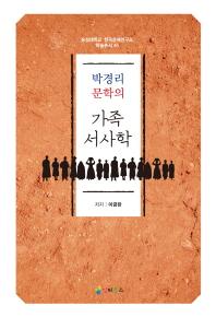 박경리 문학의 가족서사학