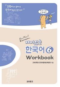 재미있는 한국어. 6(Workbook)