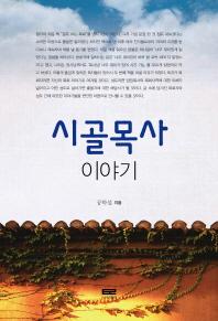 시골목사 이야기