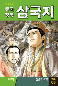 중국정통 삼국지. 3: 간웅의 시대