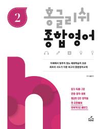 홍글리쉬 종합영어. 2