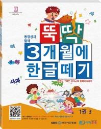 뚝딱 3개월에 한글떼기. 1(3)