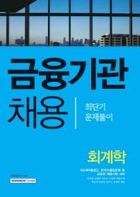 회계학 최단기 문제풀이(금융기관 채용)(2016)