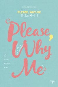 Please Why Me(플리즈 와이 미). 2