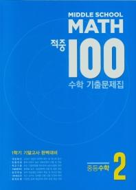 적중 100 중등 수학 2-1 기말고사 완벽대비 기출문제집(2021)