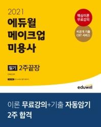 에듀윌 메이크업 미용사 필기 2주끝장(2021)