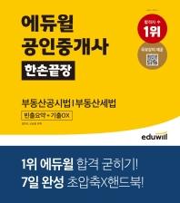 에듀윌 공인중개사 한손끝장 부동산공시법/부동산세법