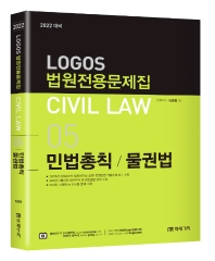 Logos 법원전용문제집 Civil Law. 5: 민법총칙/물권법(2022)