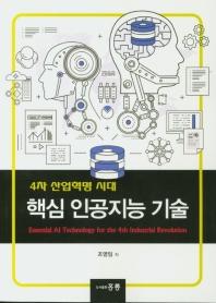 4차 산업혁명 시대 핵심 인공지능 기술