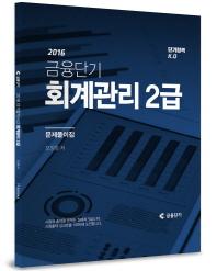 금융단기 단기합격 KO 회계관리 2급 문제풀이집(2016)