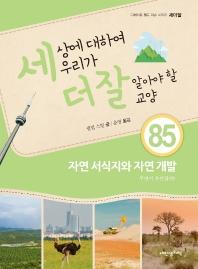 세상에 대하여 우리가 더 잘 알아야 할 교양. 85: 자연 서식지와 자연 개발, 무엇이 우선일까?