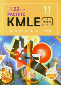 Pacific KMLE 예상문제풀이 Vol.11(2022): 소아과 총론