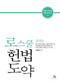로스쿨 헌법도약(2019)