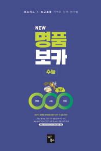 New 명품보카(수능)