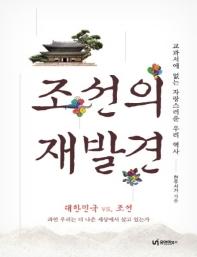 조선의 재발견(큰글자책)