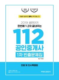 112 공인중개사 1차 민법 및 민사특별법 빈출문제집(2019)