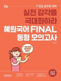 혜원국어 Final 동형 모의고사(2021)