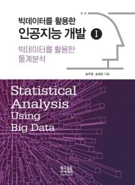 빅데이터를 활용한 통계분석