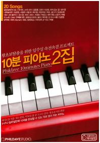 10분 피아노 2집