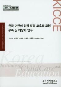 한국 어린이 성장 발달 코호트 모형 구축 및 타당화 연구