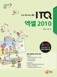고소한 ITQ 엑셀 2010