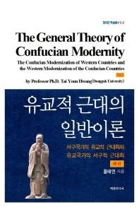 유교적 근대의 일반이론(하)