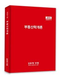 부동산학개론(공인중개사 1차)(2016)