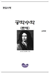 편입수학(공학수학(문제))