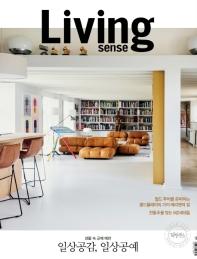 리빙센스(Living sense)(2020년11월호)