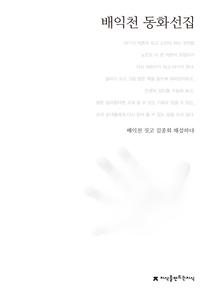 배익천 동화선집