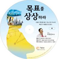 목표를 상상하라(CD)
