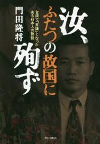 汝,ふたつの故國に殉ず 台灣で「英雄」となったある日本人の物語
