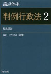 論点體系判例行政法 2