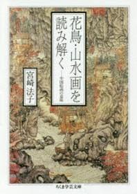 花鳥.山水畵を讀み解く 中國繪畵の意味