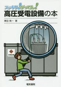 スッキリ!がってん!高壓受電設備の本