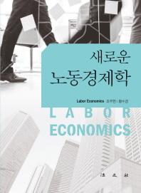새로운 노동경제학