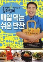 김하진의 매일먹는 쉬운반찬(개정판)