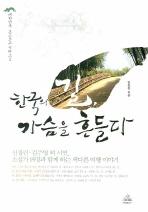 한국의 길 가슴을 흔들다
