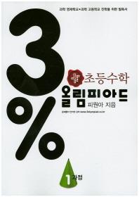 디딤돌 초등 수학 3% 올림피아드 1과정
