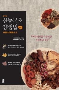 현대판 신농본초 양생법(상)