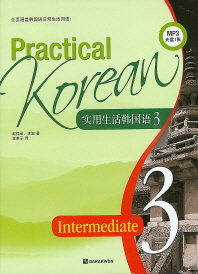 Practical Korean. 3: 중국어
